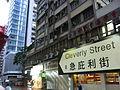 HK Sheung Wan Cleverly Street sign rain evening Kam Court Building July-2012.JPG