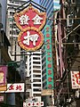 HK Sheung Wan Hillier Street Fishing n Pawn.JPG