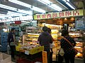 HK Tai Po 大埔 On Cheung Road shop bakery Jan-2013.jpg