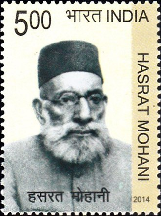 Hasrat Mohani - Mohani on a 2014 stamp of India