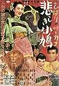 Hibari no saakasu kanashiki kobato poster.jpg