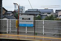 Higashiyama Koen Station (16202148269).jpg
