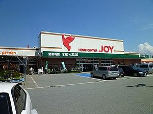 ジョイ (ホームセンター)'s relation image