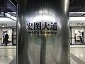 Hongtu Boulevard Station Sign (Line 2 & Line 3) 2.jpg