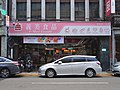 I-Mei Foods Yanping Store 20190817.jpg