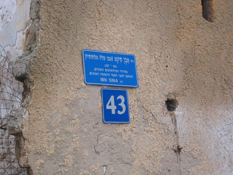Ibn Sina street, Jaffa