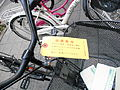 Illegal parking warning (16669585441).jpg