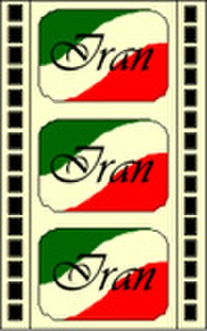 History of the University of Tehran - Image: Iranian film logo