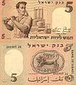 Israel 5 Lira 1958 Obverse & Reverse.jpg