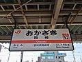 JR-Okazaki-station-name-board.jpg