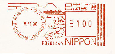Japan stamp type AA9.jpg