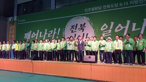 파일:Jeong Do-jin, Preliminary candidate for mayor of Jeongeup is promoting myself in 6.13 local election ceremony.webm