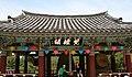 KOCIS Yeosu Expo WKB 2Tour08 (7548642844).jpg