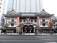 Kabuki-za Theatre 2013 1125.jpg