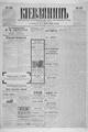 Kievlyanin 1898 127.pdf