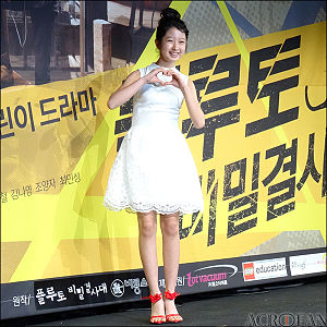 Kim Ji-min (actress) - Image: Kim Ji Min (actress) from acrofan