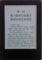 Kindle WP63GW.png