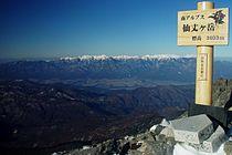 Kiso Mountains from Mount Senjo 2004-1-4.jpg