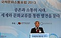 Korea ICCF 20130118 01 (8403152653).jpg