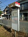 Kurakake Bus Stop of Nishitetsu Bus.jpg