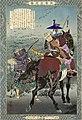 Kyodō risshi no motoi, Minamoto no Yoshiie.jpg