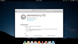Luna elementary OS.png
