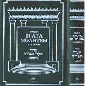 """Machanaim - Prayerbook """"Gates of Prayer"""", published by Machanaim, 1998."""