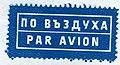 Mail label of Balgarski Poshti - Par Avion.jpeg