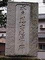 Mito-resshi-tsuito-no-hi.jpg
