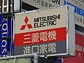 Mitsubishi Electric light box on Alley 20, Lane 96, Heping East Road Sec.2 20190504.jpg