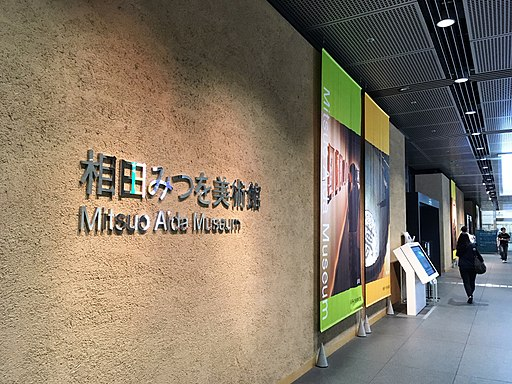 Mitsuo Aida Museum wall signage