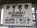 Mizumaki Station Sign.jpg