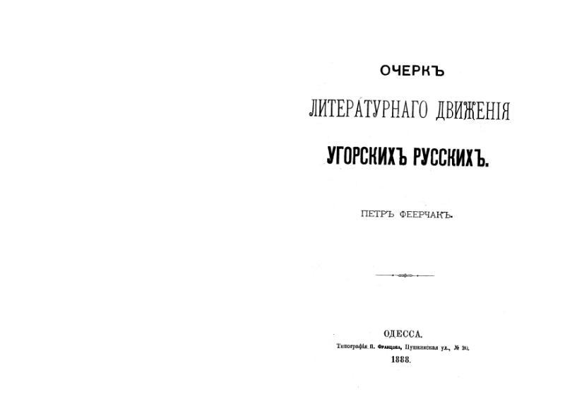 File:Mnib114-Feer4ak-O4erkLitDwizhUgorskihRusskih.djvu