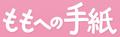 Momo e no tegami (logo).png
