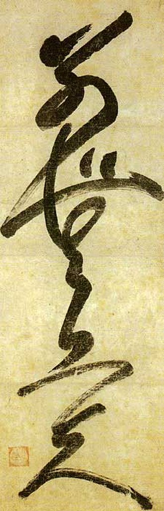 Literature of the Five Mountains - Calligraphy of Five Mountains Patriarch Muso Soseki
