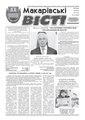 Mv-12-2011.pdf