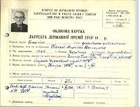 Облікова картка лауреата державної