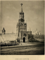 N.A.Naidenov (1884). Views of Moscow. 25. Spasskaya.png