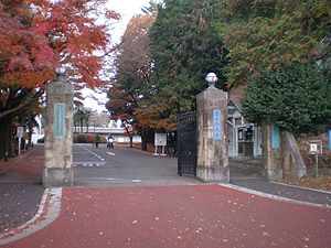 National Astronomical Observatory of Japan - Entrance of Mitaka Campus
