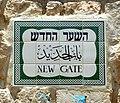 Old Jerusalem New Gate sign.jpg