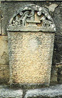 Old Kannada inscription dated 1115 AD in the Lakshmi Devi temple at Doddagaddavalli.jpg