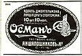 Osman cigarettes from Niva Magazine.jpg