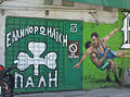 Panathinaikos Wrestling DSC00803a.jpg