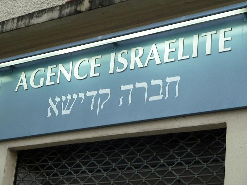 File:Pantin cimetiere parisien Agence Israélite Hebrew writing.jpg