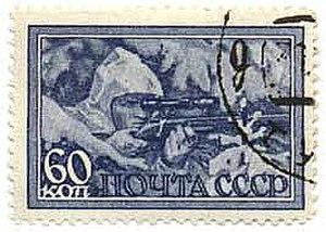 Lyudmila Pavlichenko - 1943 postage stamp featuring Pavlichenko