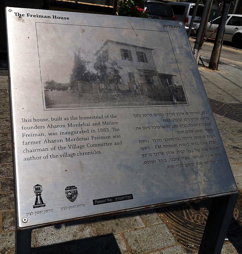 בית פרימן ראשון לציון