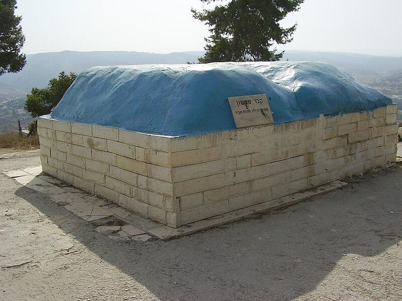 קבר שמשון ואביו מנוח בתל צרעה