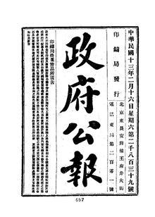 ROC1924-02-16--02-29政府公报2839--2852.pdf