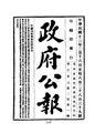 ROC1924-02-16--02-29政府公報2839--2852.pdf