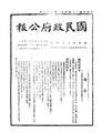 ROC1945-11-22國民政府公報渝913.pdf